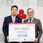 인천항보안공사, '희망 2019 나눔캠페인' 성금 340여 만원 전달