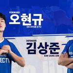 수원 삼성, 매탄고 오현규·김상준과 준프로 계약