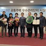 남양주 마석그랜드힐2차 아파트,  '2018년 국토부 우수단지' 선정
