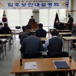농협 남양주지부-선관위 조합장 선거 공명 추진 결의