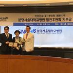 이천 인진건설 황인희 대표, 분당 서울대 병원 발전기금 3억 기탁