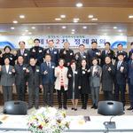 경기도시군의회의장협의회, 제142차 정례회 성남에서 개최