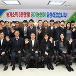 농협 경기본부 농가소득 5천만 원 조기 달성 결의
