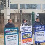 수원시 의원 등 '호매실 구간  예타면제 제외' 반발 기재부 앞 시위