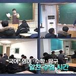 재수기숙학원 양평탑클래스, 방송으로 소개 '눈길'