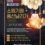 이천 미란다 스파플러스 설 연휴 '소원기원 풍선 이벤트'