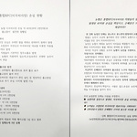 출처 모를 비방글… 강화 조합장선거 과열 조짐?