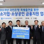 경기신보-KB국민은행 손 잡으니 도내 중기·소상공인 자금난 숨통