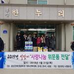 청운대 사회봉사단, 홍성지역 복지시설 5곳 찾아