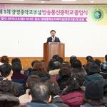 광명방송통신중 제1회 졸업식서 총 72명 졸업장