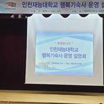 인천재능대 행복기숙사 운영 설명회 개최