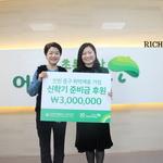 법무부 인천공항출입국·외국인청 초록우산 어린이재단에 성금 전달