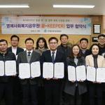 인천 미추홀구, 숭의종합사회복지관 등 11곳과 골목 지킴이 '골-키퍼' 협약
