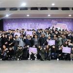 인하대 주최 2019 슈퍼 챌린지 해커톤서 링딩덩 팀 수면환경 관리 시스템 '대상'
