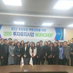 IFEZ 최적화된 새 전략 모색 인천경제청 투자유치 워크숍