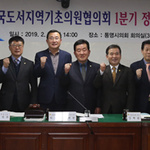 강화군의회  '전국도서지역 기초의원협' 정기회의 참석