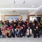 오산시 사회적경제협의회,노인 초청 정월대보름 맞이 경로잔치 행사 개최