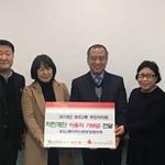 인천 송도2동 주민자치회 '착한계단' 이용자 기부금 전달