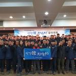 """""""안전사고 없는 사회 만들기 앞장"""" 가스공사 인천LNG기지 결의대회"""
