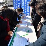 한유총, 유치원 무상교육 실현 등 촉구 서명운동