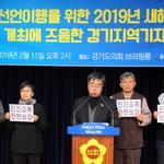 6·15선언 남측위 경기본부 '남북 평화체제 진전' 바람