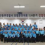 일산동부서, 모범운전자 80여명 참석 '1분기 근무상황점검'