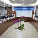 평택시,'2019년 평택시 주택수급 공감 간담회' 개최