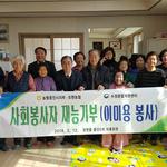 NH농협 용인시지부, 이·미용 봉사활동 펼쳐