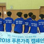푸른나무 청예단, 작년 한 해 동안 활동한 우수 동아리 시상 및 성과보고회 개최