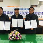 하남시 덕풍2동지역사회보장협의체 , 취약계층 반찬배달서비스 사업 업무협약 체결