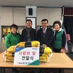 NH농협 의왕지부, 지역사회 나눔 '사랑의 쌀' 전달식
