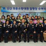 수원소방서, 신규 의용소방대원 임명식 개최