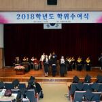 수원여자대학교, 제44회 학위 수여식 개최