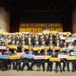 한국장애인고용공단, '핵심가치 선포식'가져