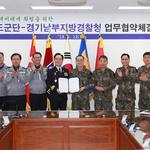 수도군단-경기남부경찰청 안전사고 신속하게 대응하기 위한 업무협약
