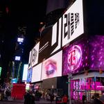'갤럭시 언팩 2019' 앞두고 전세계 랜드마크에 한글 광고뜬다