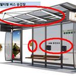 안양시, 각종 안전 및 편의시설을 갖춘 버스정류장 안전셸터 구축 추진