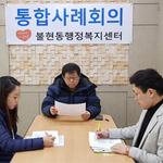 동두천시 불현동 행정복지센터,복지사각지대 가정 복지자원 연계 위한 사례회의 개최