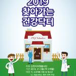 신천지 자원봉사단 전국서 2월부터 두 달간 의료봉사 활동