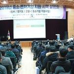 고양시 중소기업 지원시책 합동설명회 개최