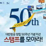 창립 50주년 맞은 대한항공 고객사랑 감사 이벤트 마련