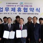강화 관광지 연계 홍보 이벤트 개발 나선다
