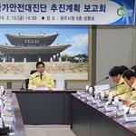광주지역 시설  220곳  국가안전대진단 사전 준비