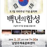 남양주시, 3.1 운동 100주년맞아  '횃불행진' 등 행사 다양