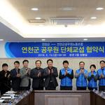 연천군 공노조-군, 11차례 교섭 끝  단체협약 조인식