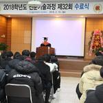 한국폴리텍 화성캠퍼스, 총 278명 '전문기술과정 수료식'가져
