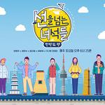 '선녀들', 전현무·설민석·문근영·유병재·다니엘 케미에 응답한 시청률