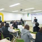 의왕시, 전국 최초 보육교사 아카데미 운영