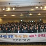 경기북부경찰청, 수사경찰 전문성·공정성·투명성 제고 위한 합동워크숍 개최