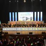 포천시, 도봉산포천 유치 기념 '포천시민 한마음 대축제' 개최